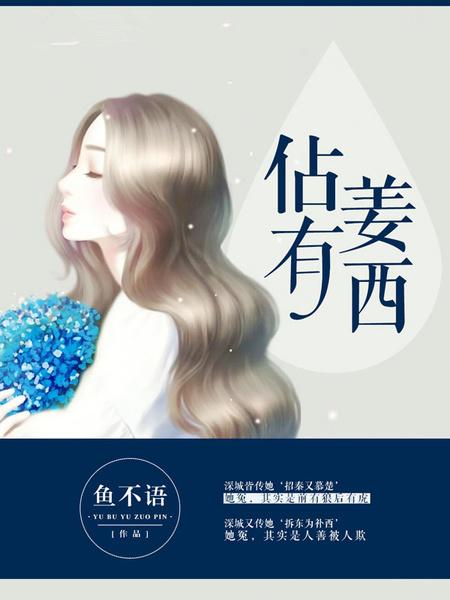 占有姜西 鱼不语原创的现代言情小说《佔有姜西》